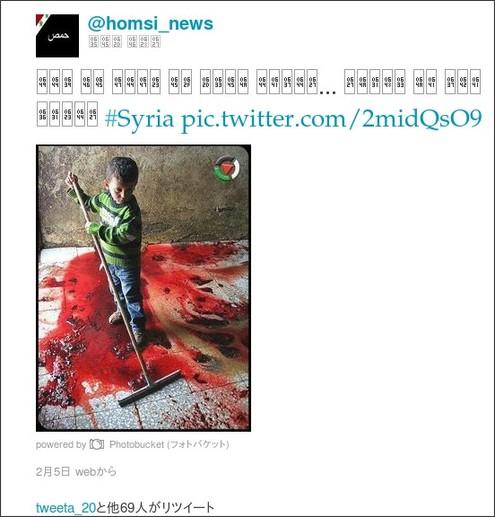 https://twitter.com/#!/homsi_news/status/165951955351506947/photo/1