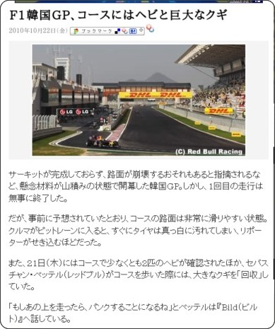 http://www.topnews.jp/2010/10/22/news/f1/races/koria-gp/25815.html