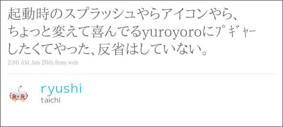 http://twitter.com/ryushi/status/7982850641