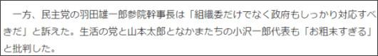 http://www.sankei.com/politics/news/150901/plt1509010034-n1.html