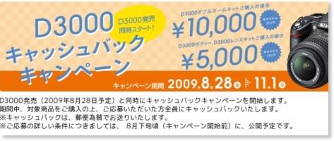 http://www.nikon-image.com/jpn/event/campaign/d3000_cashback/