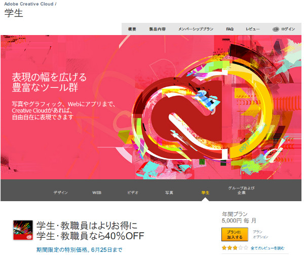 http://www.adobe.com/jp/products/creativecloud/students.html#