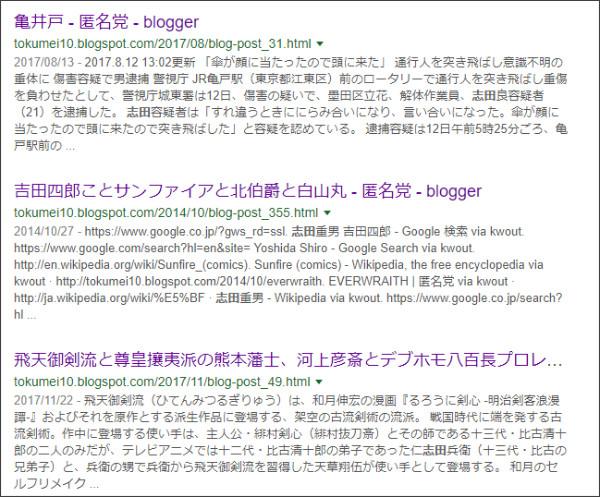https://www.google.co.jp/search?ei=imZLWpLlJpHgjwPk8JvICQ&q=site%3A%2F%2Ftokumei10.blogspot.com+%E5%BF%97%E7%94%B0&oq=site%3A%2F%2Ftokumei10.blogspot.com+%E5%BF%97%E7%94%B0&gs_l=psy-ab.3...0.0.1.166.0.0.0.0.0.0.0.0..0.0....0...1c..64.psy-ab..0.0.0....0.TtBeloIcnUc