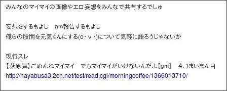 http://www51.atwiki.jp/gomenne-maimai/