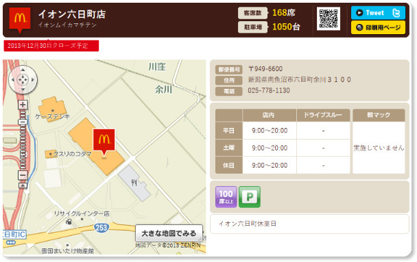 http://www.mcdonalds.co.jp/shop/map/map.php?strcode=15508