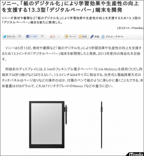 http://ebook.itmedia.co.jp/ebook/articles/1305/13/news065.html