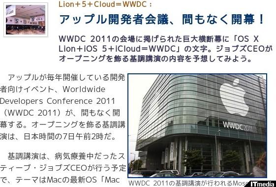 http://plusd.itmedia.co.jp/pcuser/articles/1106/06/news079.html