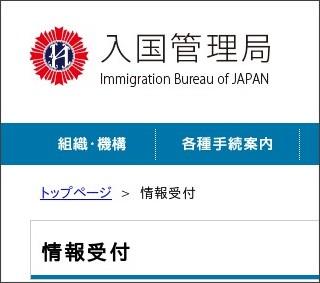 http://www.immi-moj.go.jp/zyouhou/index.html