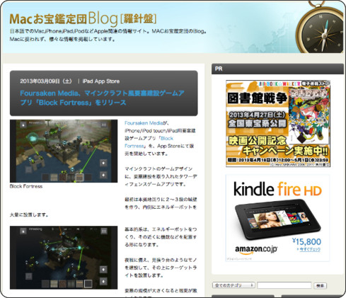 http://www.macotakara.jp/blog/category-52/entry-19447.html