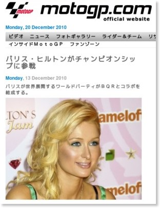 http://www.motogp.com/ja/news/2010/Paris+Hilton+125+team+2011