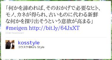 http://twitter.com/kosstyle/status/7020048789