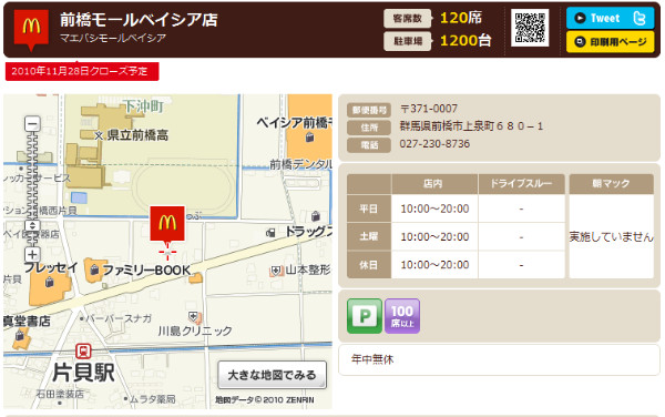 http://www.mcdonalds.co.jp/shop/map/map.php?strcode=10548
