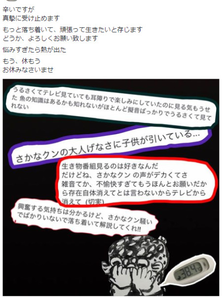 https://www.facebook.com/sakanakun.official/posts/1801532009871162?pnref=story