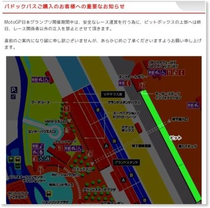 http://www.mobilityland.co.jp/motogp/news/info0921.html