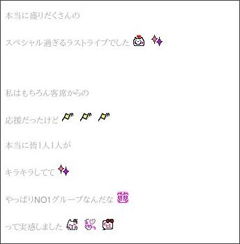 http://ameblo.jp/miki-fujimoto/entry-11190666940.html
