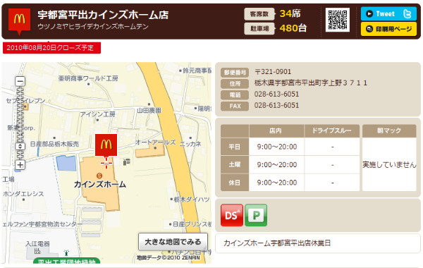 http://www.mcdonalds.co.jp/shop/map/map.php?strcode=09555