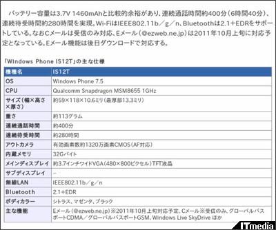 http://plusd.itmedia.co.jp/mobile/articles/1108/23/news059.html