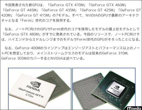 http://plusd.itmedia.co.jp/pcuser/articles/1009/03/news044.html