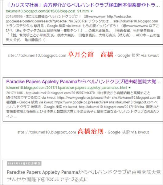 http://tokumei10.blogspot.com/2017/11/blog-post_50.html