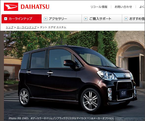 http://www.daihatsu.co.jp/lineup/tanto_exe_custom/index.htm