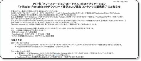 http://site.petamap.jp/notice/psp.html