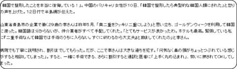 http://www.xinhua.jp/socioeconomy/photonews/359498/