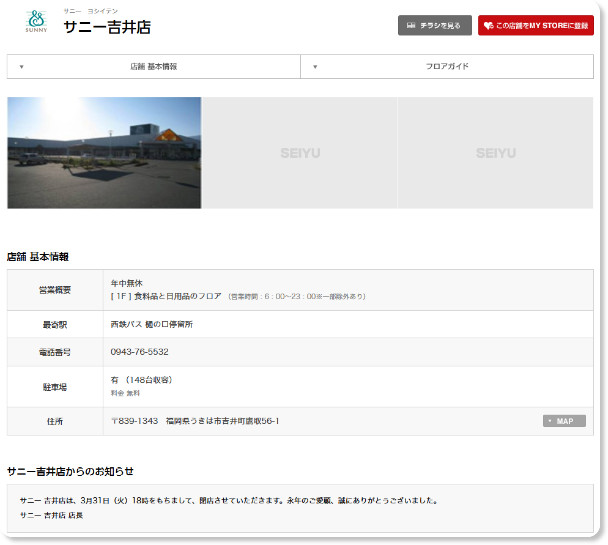 http://www.seiyu.co.jp/shop/%E3%82%B5%E3%83%8B%E3%83%BC%E5%90%89%E4%BA%95%E5%BA%97