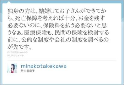 http://twitter.com/minakotakekawa/status/53645530559021057