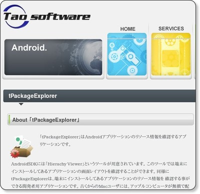 http://www.taosoftware.co.jp/android/packageexplorer/