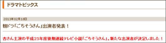 http://www9.nhk.or.jp/dramatopics-blog/1000/146781.html