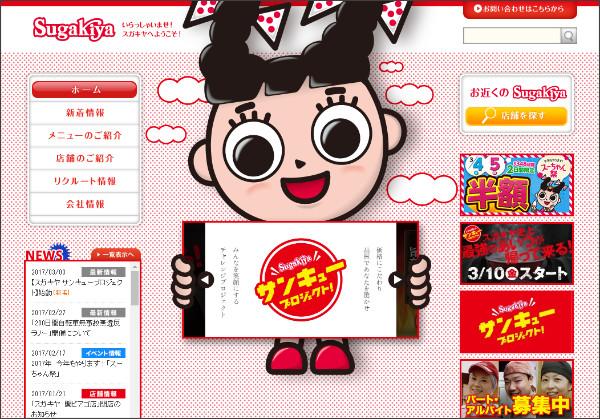 http://www.sugakico.co.jp/