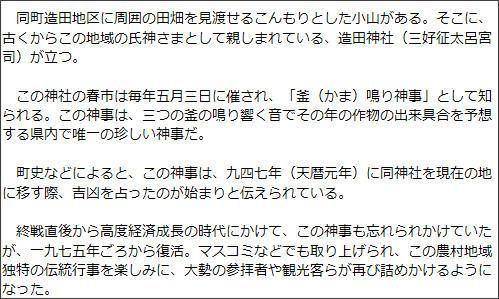 http://www.shikoku-np.co.jp/feature/nokoshitai/gyoji/3/