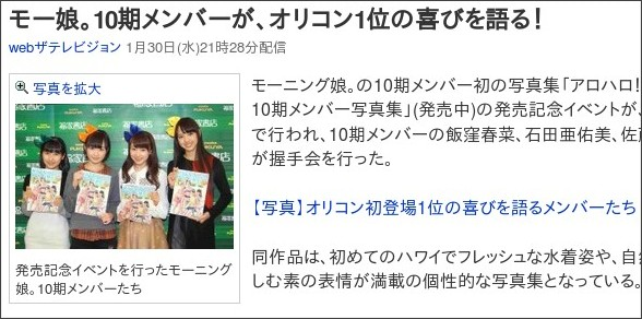 http://zasshi.news.yahoo.co.jp/article?a=20130130-00000025-the_tv-ent