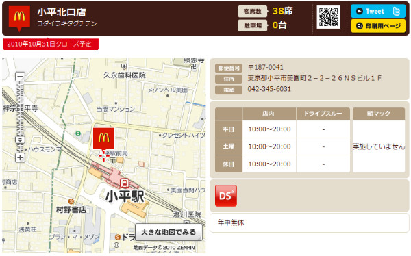 http://www.mcdonalds.co.jp/shop/map/map.php?strcode=13530