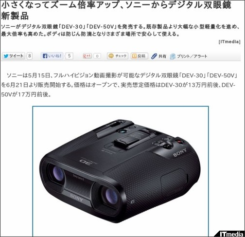 http://camera.itmedia.co.jp/dc/articles/1305/15/news093.html