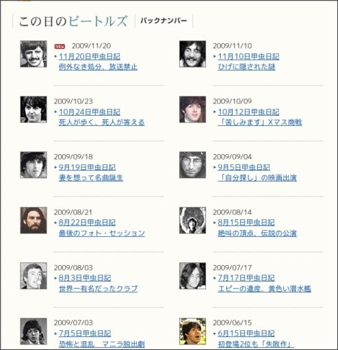 http://doraku.asahi.com/entertainment/beatles/list.html