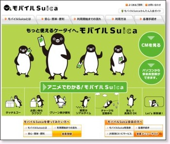 http://www.jreast.co.jp/mobilesuica/index.html
