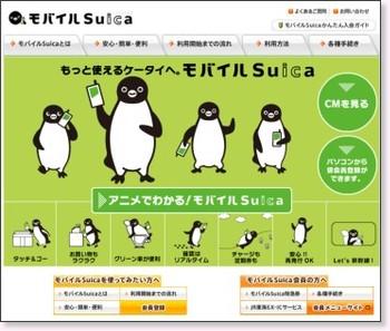 http://www.jreast.co.jp/mobilesuica/index.html