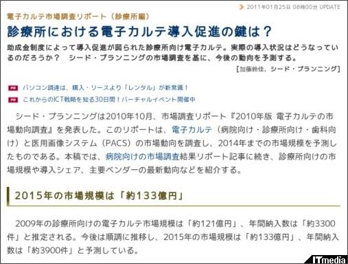 http://techtarget.itmedia.co.jp/tt/news/1101/25/news04.html