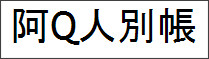 http://aq-registry.blogspot.jp/