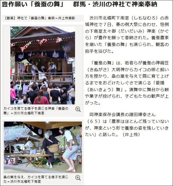 http://digital.asahi.com/area/gunma/articles/TKY201304070149.html