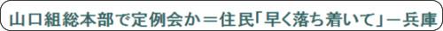 http://www.jiji.com/jc/c?g=soc_30&k=2015090100372