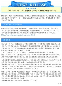 http://www.menicon.co.jp/company/news/vol99.html/