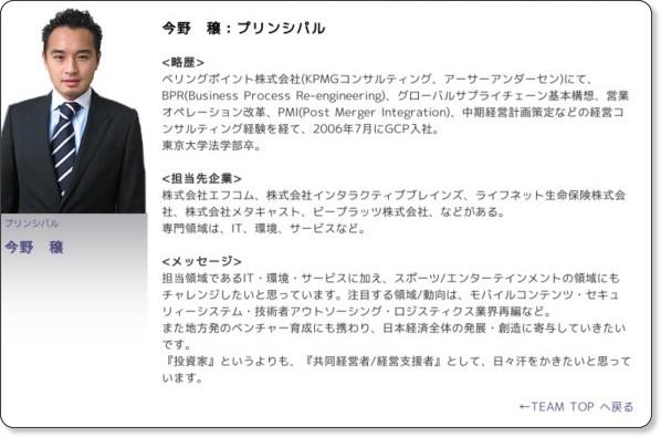 http://www.globiscapital.co.jp/team/imano.html
