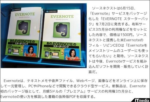 http://www.itmedia.co.jp/news/articles/1006/15/news075.html