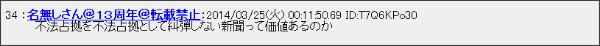 http://ai.2ch.net/test/read.cgi/newsplus/1395673505/34