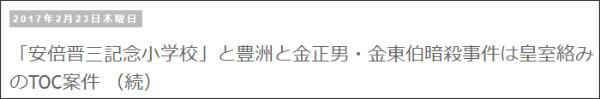 http://tokumei10.blogspot.com/2017/02/toc_23.html