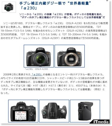 http://plusd.itmedia.co.jp/lifestyle/articles/0905/18/news049.html
