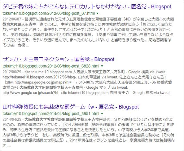 https://www.google.co.jp/search?ei=xTKlWoT0CMqR0gLUzoaQCQ&q=site%3A%2F%2Ftokumei10.blogspot.com+%E5%A4%A7%E6%95%99%E5%A4%A7%E9%99%84%E5%B1%9E%E5%A4%A9%E7%8E%8B%E5%AF%BA%E9%AB%98%E6%A0%A1&oq=site%3A%2F%2Ftokumei10.blogspot.com+%E5%A4%A7%E6%95%99%E5%A4%A7%E9%99%84%E5%B1%9E%E5%A4%A9%E7%8E%8B%E5%AF%BA%E9%AB%98%E6%A0%A1&gs_l=psy-ab.3...2996.2996.0.3896.1.1.0.0.0.0.146.146.0j1.1.0....0...1c.2.64.psy-ab..0.0.0....0.hbuy69359e0