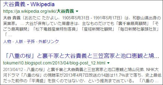 https://www.google.co.jp/#q=%E8%A3%8F%E5%8D%83%E5%AE%B6+%E5%A4%A7%E8%B0%B7%E8%B2%B4%E7%BE%A9